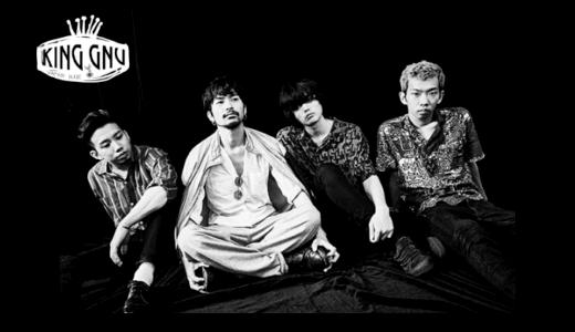 King Gnu(キングヌー)で聴くべくおすすめの名曲とメンバーの魅力やエピソードまとめ
