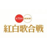 【無料】第70回NHK紅白歌合戦2019の見逃し動画を合法的に視聴する方法を解説