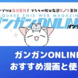 マンガアプリ「ガンガンONLINE」で読めるおすすめ漫画とお得に使う方法まとめ