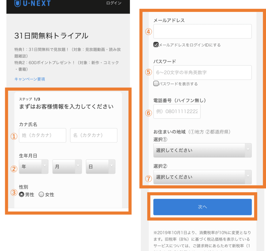 U-NEXT無料トライアルの登録方法まとめ⑤