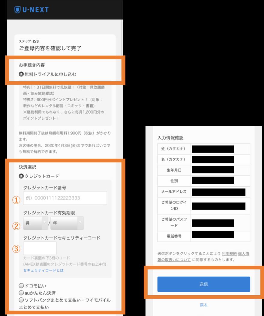 U-NEXT無料トライアルの登録方法まとめ⑥
