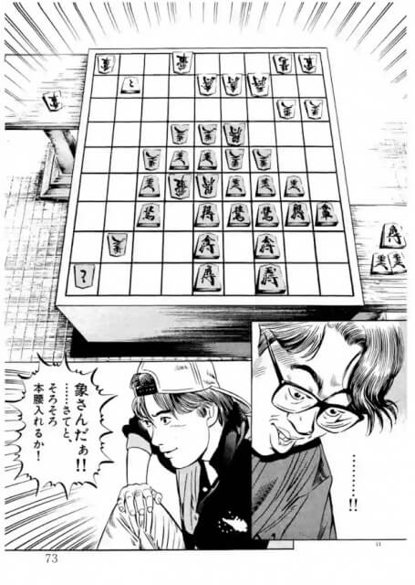 月下の棋士