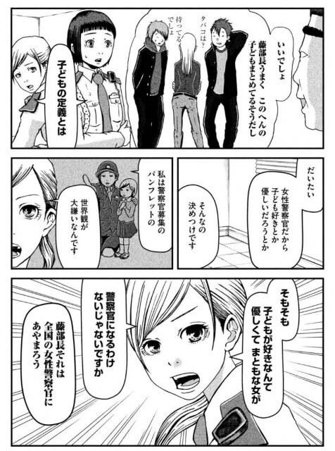 © ハコヅメ~交番女子の逆襲~
