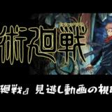 アニメ「呪術廻戦」全話感想と見逃し動画の無料視聴方法まとめ|圧巻のクオリティで展開するダークファンタジー