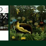 『楽園のカンヴァス』を読んだ感想|ルソーとピカソの謎を追う絵画ミステリーの傑作