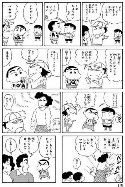 © クレヨンしんちゃん