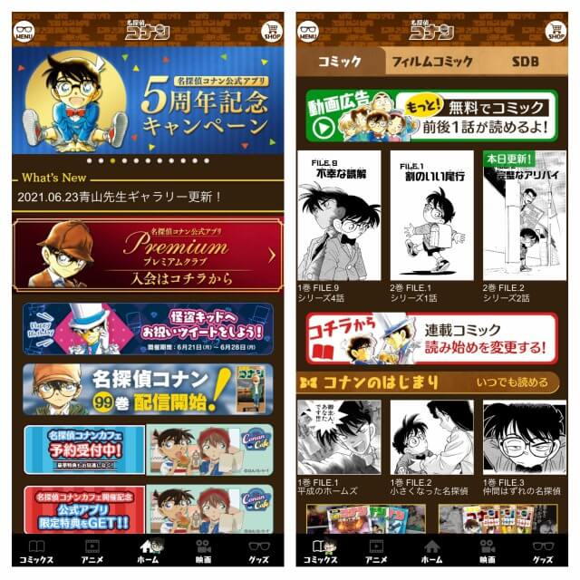 名探偵コナン公式アプリの画面イメージと使い方